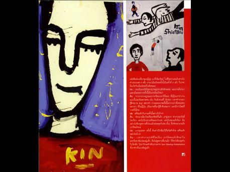 キン・シオタニの画像 p1_21